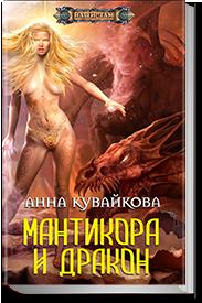 Читать мантикора и дракон